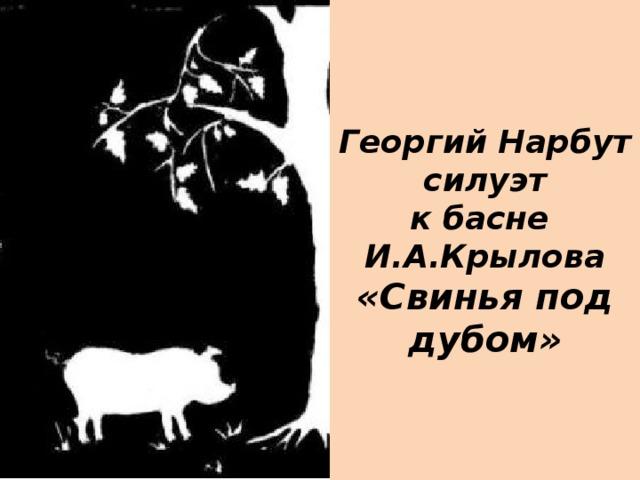 Георгий Нарбут  силуэт  к басне  И.А.Крылова  «Свинья под дубом»