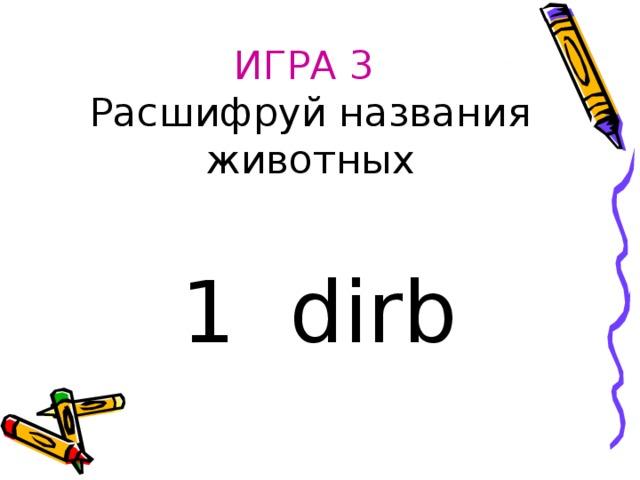 ИГРА 3  Расшифруй названия животных 1 dirb