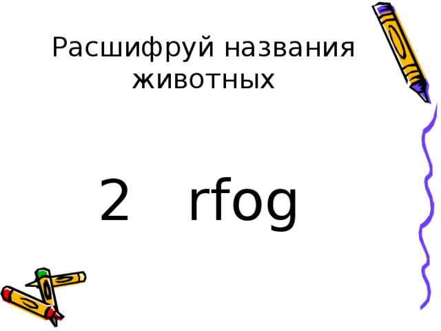 Расшифруй названия животных 2 rfog