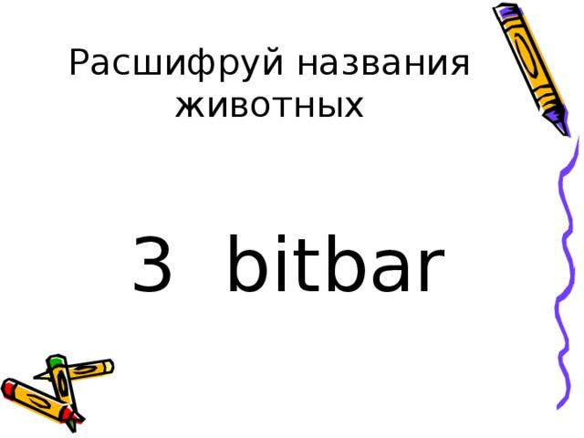 Расшифруй названия животных 3 bitbar