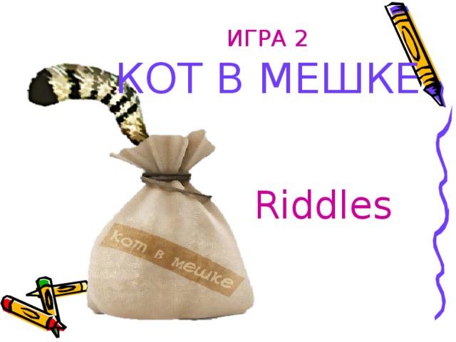 ИГРА 2 КОТ В МЕШКЕ Riddles