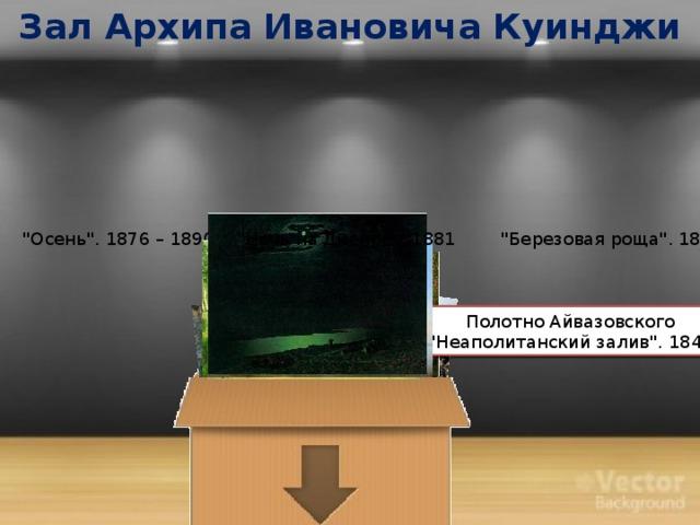 Зал Архипа Ивановича Куинджи
