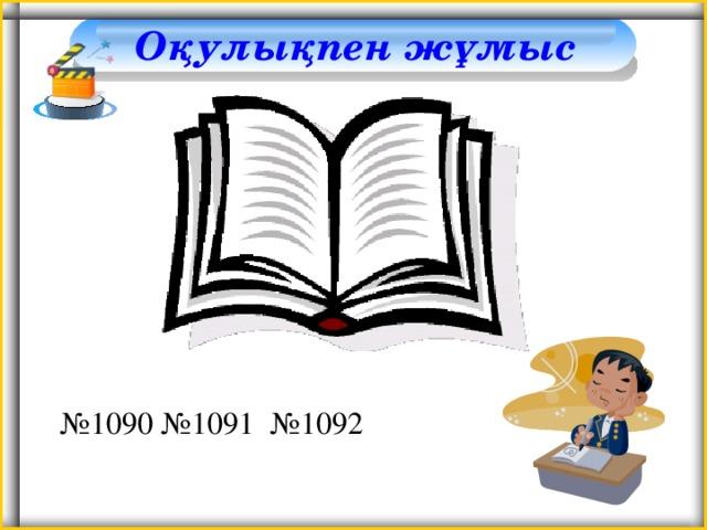Оқулықпен жұмыс   № 1090 №1091 №1092
