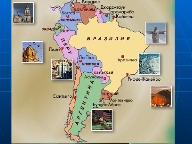 Государства Южной Америки