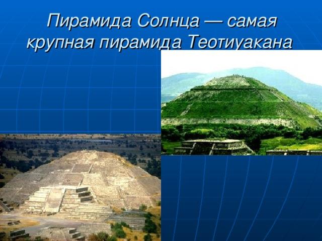 Пирамида Солнца — самая крупная пирамида Теотиуакана