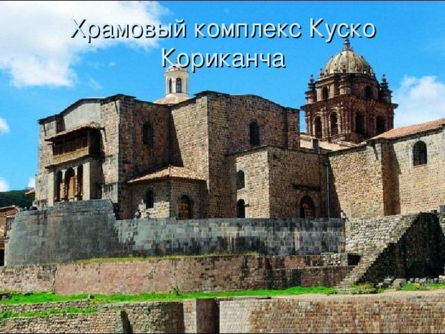 Храмовый комплекс Куско Кориканча