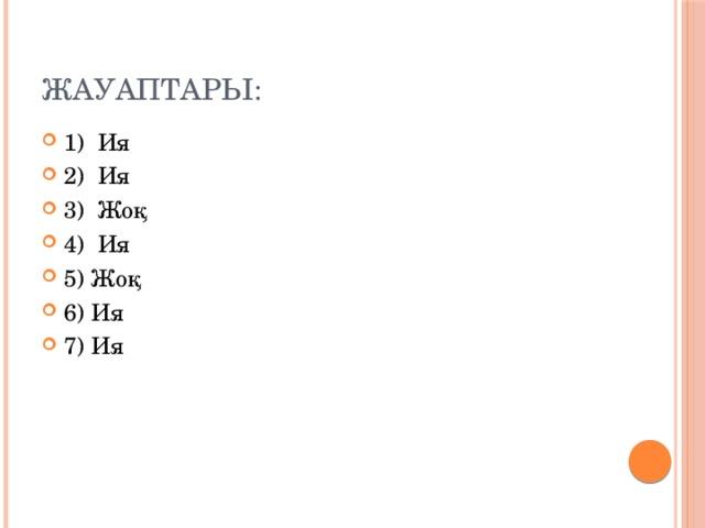 жауаптары: