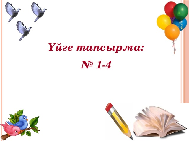 Үйге тапсырма: № 1-4