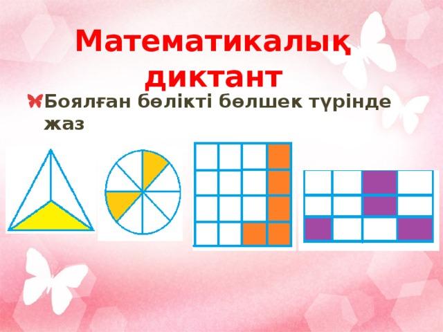 Математикалық диктант  Боялған бөлікті бөлшек түрінде жаз