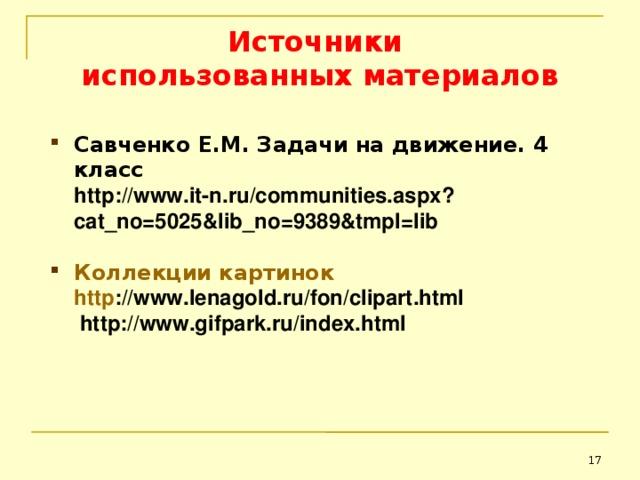 Источники  использованных материалов Савченко Е.М. Задачи на движение. 4 класс  http://www.it-n.ru/communities.aspx?cat_no=5025&lib_no=9389&tmpl=lib  Коллекции картинок    h ttp ://www.lenagold.ru/fon/clipart.html   http://www.gifpark.ru/index.html  13 13