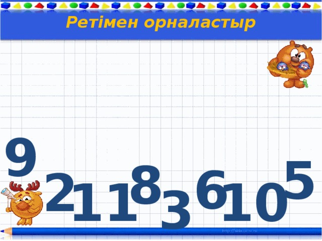Ретімен орналастыр 9 5 8 6 2 11 10 3