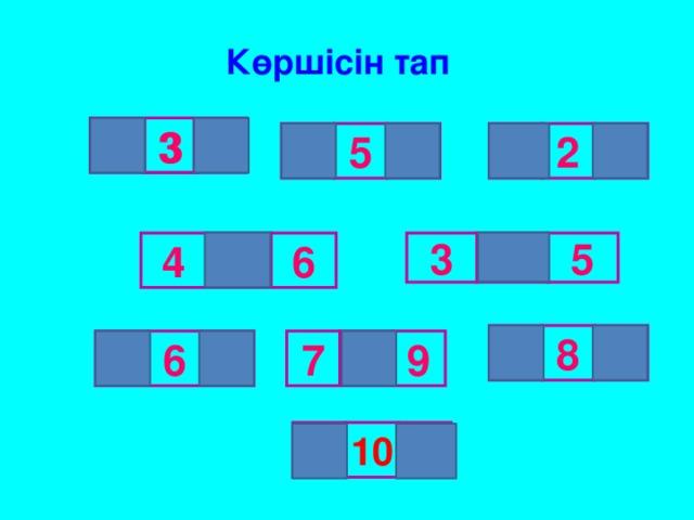 Көршісін тап 4 2 3 3 6 3 1 4 5 2 4 5 4 3 5 6 9 8 7 9  8 6 5  7 7 11 10 9