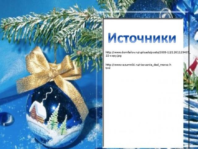 http://www.domfailov.ru/uploads/posts/2009-12/1261129435_ 22-copy.jpg http://www.razumniki.ru/risovanie_ded_moroz.html
