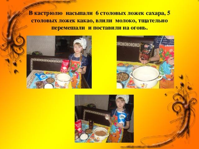 В кастрюлю насыпали 6 столовых ложек сахара, 5 столовых ложек какао, влили молоко, тщательно перемешали и поставили на огонь.