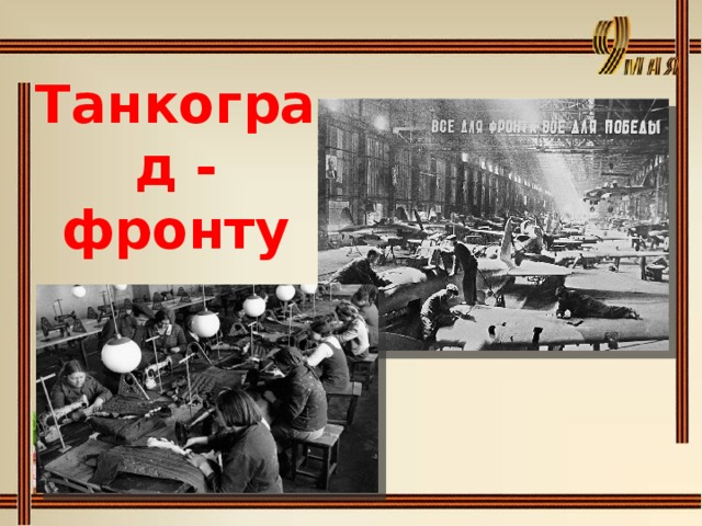 Танкоград - фронту