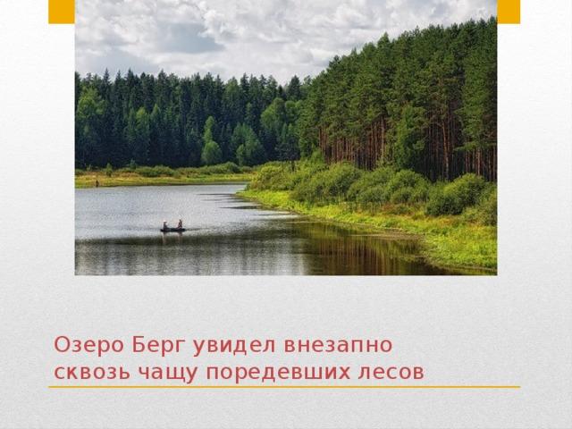 Озеро Берг увидел внезапно сквозь чащу поредевших лесов