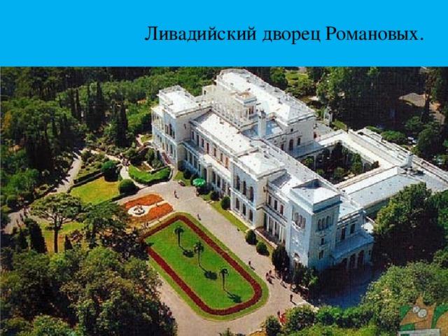 Ливадийский дворец Романовых.