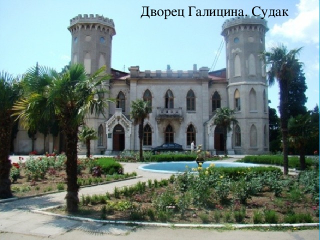 Дворец Галицина. Судак