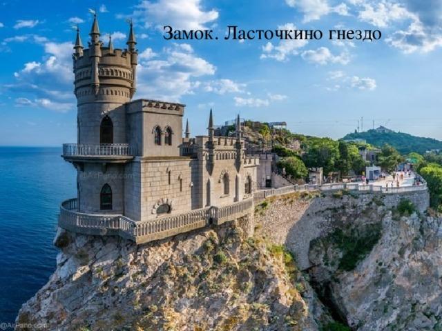 Замок. Ласточкино гнездо