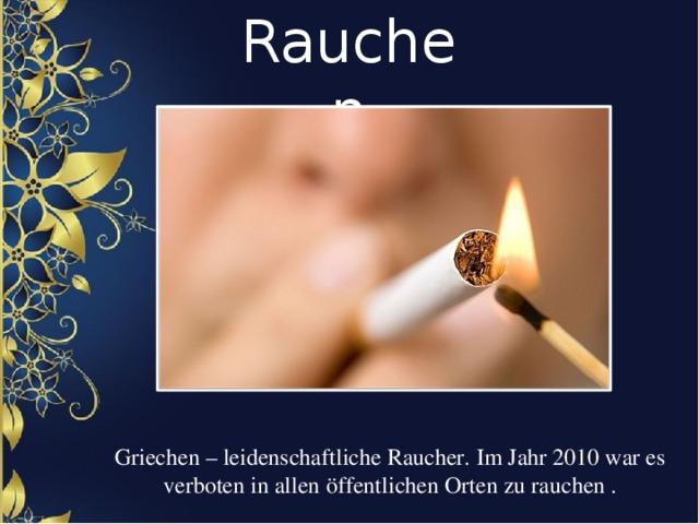 Rauchen Griechen – leidenschaftliche Raucher. Im Jahr 2010 war es verboten in allen öffentlichen Orten zu rauchen .