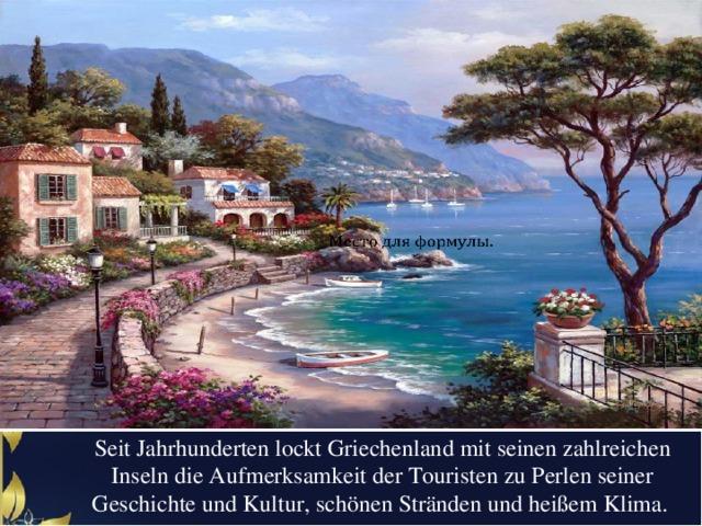 Seit Jahrhunderten lockt Griechenland mit seinen zahlreichen Inseln die Aufmerksamkeit der Touristen zu Perlen seiner Geschichte und Kultur, schönen Stränden und heißem Klima.