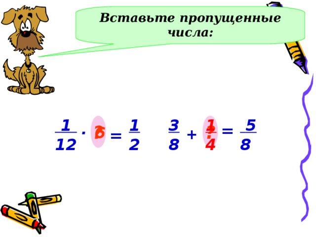 Вставьте пропущенные числа:  1 12 1 2 3 8  5 8 1 4 ? ? . = 6 = +