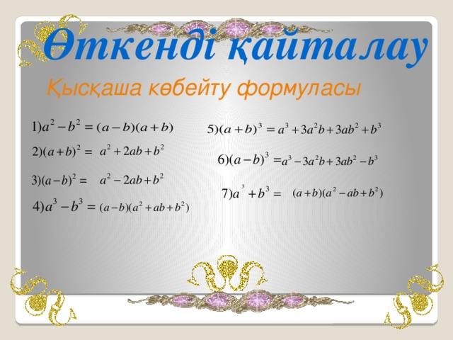 Өткенді қайталау Қысқаша көбейту формуласы