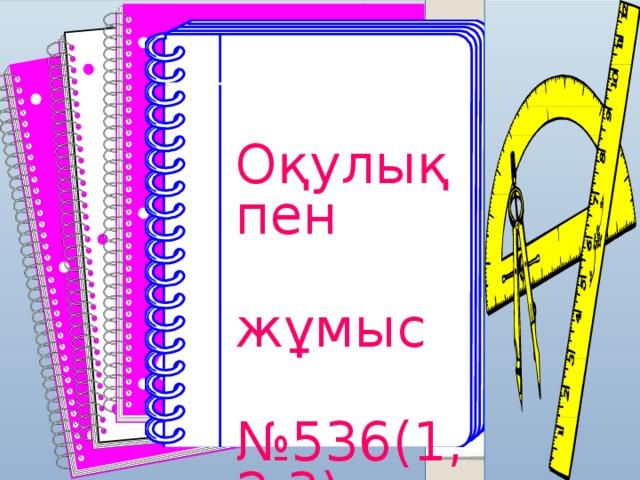 Оқулықпен  жұмыс № 536(1,2,3) № 537(1)