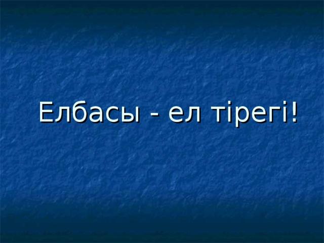Елбасы - ел тірегі!