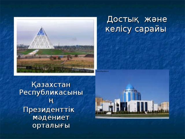 Достық және келісу сарайы Қазахстан Республикасының Президенттік мәдениет орталығы