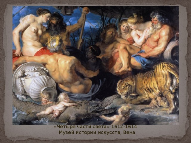«Четыре части света» 1612-1614  Музей истории искусств, Вена