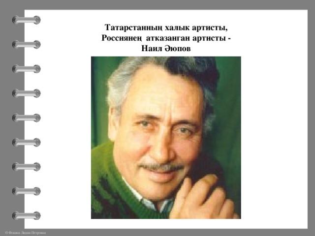 Татарстанның халык артисты,  Россиянең  атказанган артисты -  Наил Әюпов