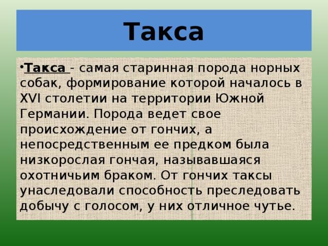Такса