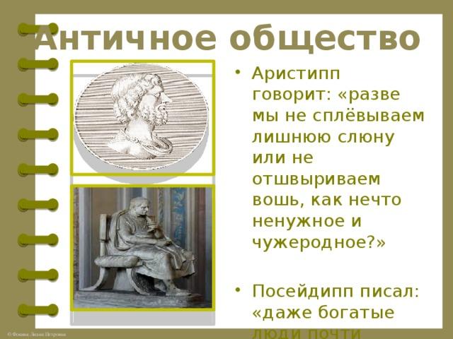 Античное общество