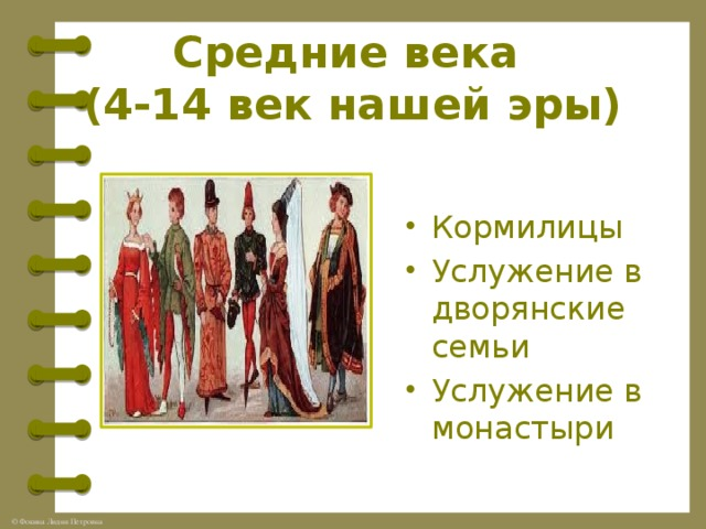 Средние века  (4-14 век нашей эры)