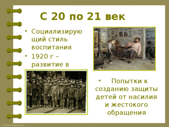 С 20 по 21 век