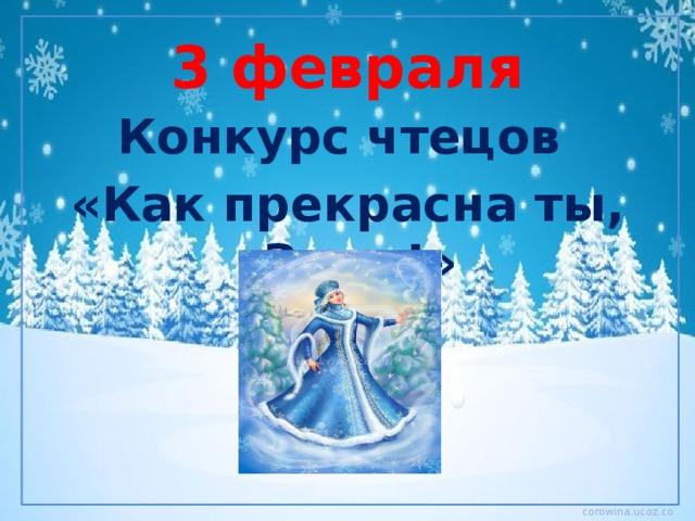 ветряных картинка конкурс чтецов о зиме вашим услугам
