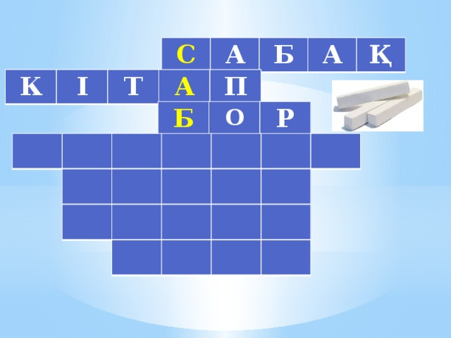 С А Б А Қ К І Т А П Б О Р