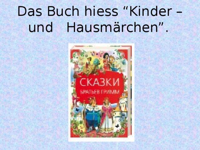 """Das Buch hiess """"Kinder – und  Hausm ä rchen""""."""