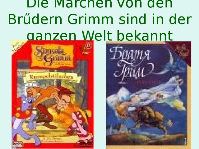 Die Märchen von den Brűdern Grimm sind in der ganzen Welt bekannt