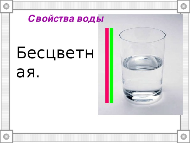 Свойства воды Бесцветная.