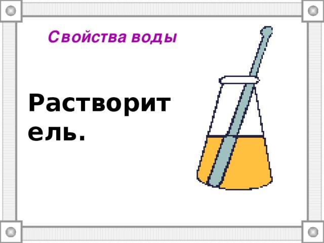 Свойства воды  Растворитель.