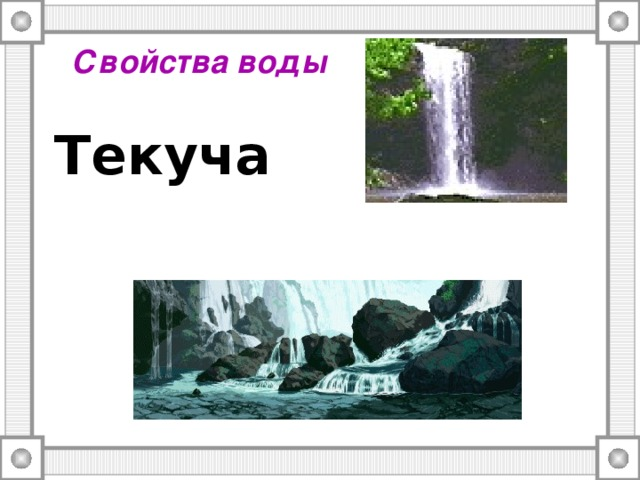 Свойства воды Текуча