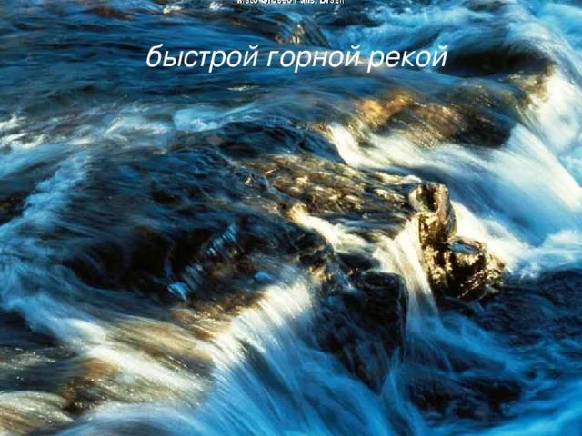 быстрой горной рекой
