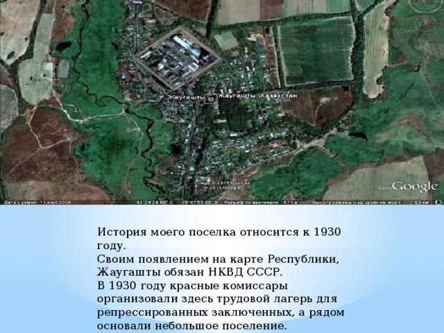История моего поселка относится к 1930 году. Своим появлением на карте Республики, Жаугашты обязан НКВД СССР. В 1930 году красные комиссары организовали здесь трудовой лагерь для репрессированных заключенных, а рядом основали небольшое поселение.