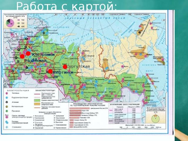 Работа с картой: Костромская Рязанская Сургутская Рефтинская