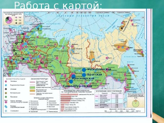 Работа с картой: Усть-Илимская Братская Красноярская Саяно-Шушенская