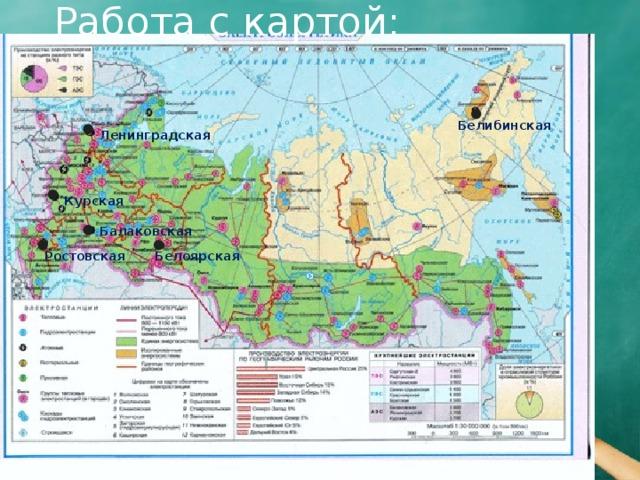 Работа с картой: Белибинская Ленинградская Курская Балаковская Ростовская Белоярская