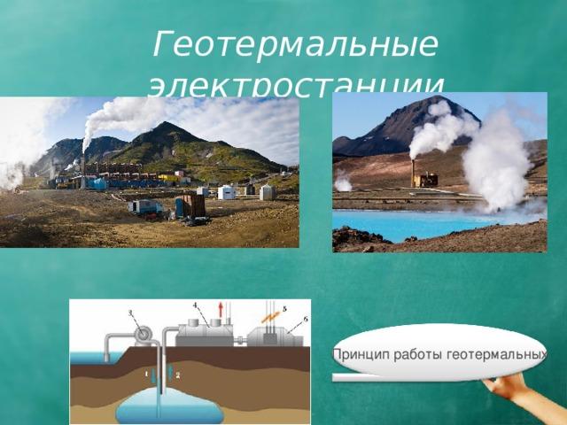 Геотермальные электростанции Принцип работы геотермальных