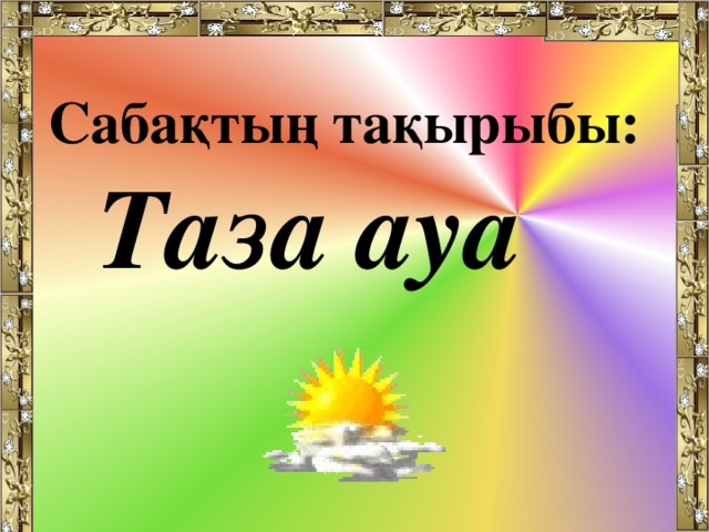 Сабақтың тақырыбы: Таза ауа